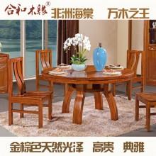 【合和木缘】黄金海棠木纯实木家具圆餐桌GY-E203