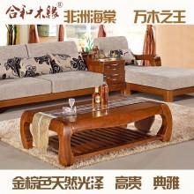 【合和木缘】黄金海棠木纯实木家具茶几GY-D911