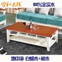 【合和木缘】高端地中海系列白蜡木家具茶几GY-DF02
