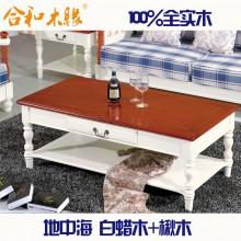 【合和木缘】高端地中海系列白蜡木家具茶几GY-DF01