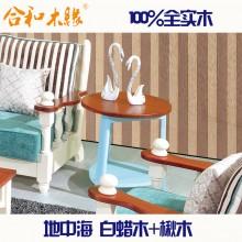 【合和木缘】高端地中海系列白蜡木家具角几GY-DF11