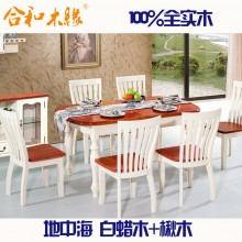 【合和木缘】高端地中海系列白蜡木家具餐桌GY-DJ01