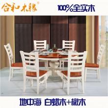 【合和木缘】高端地中海系列白蜡木家具餐桌GY-DJ02