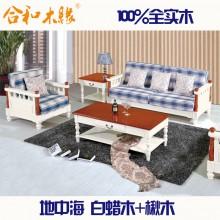 【合和木缘】高端地中海系列白蜡木家具沙发组合GY-DW08