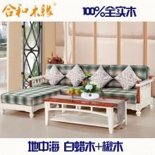 【合和木缘】高端地中海系列白蜡木家具转角沙发GY-DW08