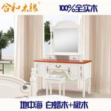 【合和木缘】高端地中海系列白蜡木家具梳妆台GY-DC0105
