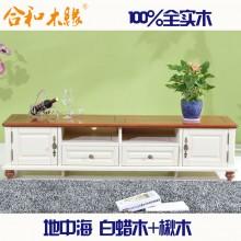 【合和木缘】高端地中海系列白蜡木家具电视柜GY-DE02
