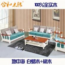 【合和木缘】高端地中海系列白蜡木家具沙发组合GY-DW06
