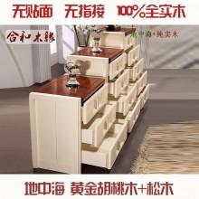 合和木缘地中海风格纯实木家具斗柜GY-D1579