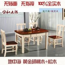 【合和木缘】餐桌地中海风格家具纯实木GY-D1572