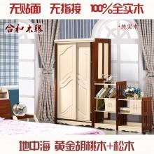 【合和木缘】地中海儿童家具纯实木移门衣柜GY-D1525