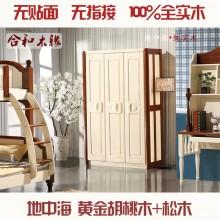 【合和木缘】三门衣柜纯实木儿童家具胡桃木松木GY-D1526