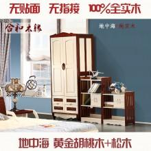 【合和木缘】三门/两门四抽儿童衣柜胡桃木松木GY-D1521