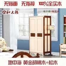 【合和木缘】三门梅花纯实木儿童衣柜胡桃木GY-D1520