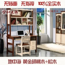 【合和木缘】书架办公桌地中海儿童家具纯实木GY-D1531