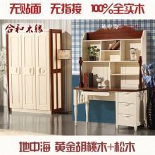 【合和木缘】办公桌地中海儿童家具纯实木GY-D1533
