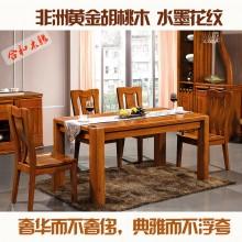 合和木缘黄金胡桃木餐桌纯实木家具SLX-D6595