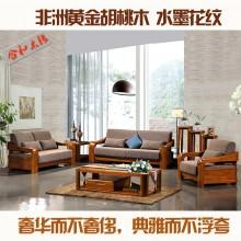 高端实木沙发组合单人双人三人位现代中式客厅家具胡桃木