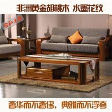 非洲胡桃木实木沙发 茶几 现代中式 客厅家具合和木缘