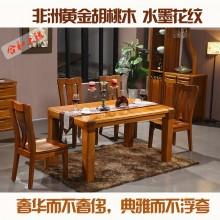 黄金胡桃木合和木缘实木家具餐桌工厂直销SLX-D6585