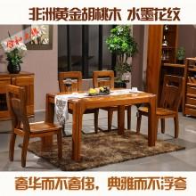 进口胡桃木餐桌椅 实木餐桌 合和木缘品牌家具