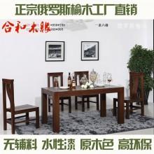 【合和木缘】实木餐桌俄罗斯榆木北欧简约无辅料GY-YJ01