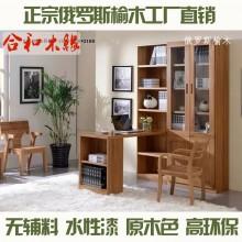 【合和木缘】书柜书桌俄罗斯榆木北欧简约风格GY-YH05