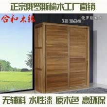 【合和木缘】俄罗斯榆木无辅料水性漆移门衣柜GY-YD01
