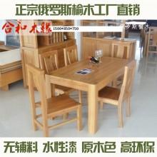 【合和木缘】实木餐桌俄罗斯榆木北欧简约无辅料GY-YJ07