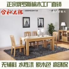 【合和木缘】实木餐桌俄罗斯榆木北欧简约无辅料GY-YJ06