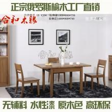 【合和木缘】实木餐桌俄罗斯榆木北欧简约无辅料GY-YJ04