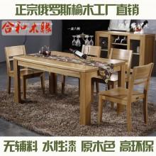【合和木缘】实木餐桌俄罗斯榆木北欧简约无辅料GY-YJ02
