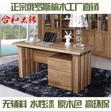 【合和木缘】俄罗斯榆木北欧简约实木书桌无辅料GY-YG02