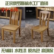 【合和木缘】俄罗斯榆木北欧简约实木餐椅