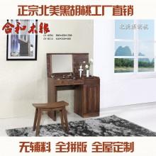【合和木缘】家具黑胡桃简约现代卧室梳妆台可定制GY-HC04