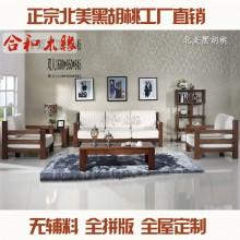 【合和木缘】家具黑胡桃简约现代客厅沙发可定制GY-HW07