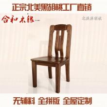 【合和木缘】家具黑胡桃简约现代餐厅餐桌椅可定制GY-HM01