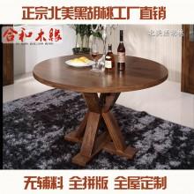 【合和木缘】家具黑胡桃简约现代餐厅餐桌椅GY-HJ06