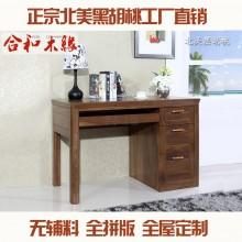 【合和木缘】家具黑胡桃简约现代书房书桌椅可定制GY-HG06