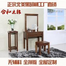 【合和木缘】家具黑胡桃简约现代卧室梳妆台可定制GY-HC03