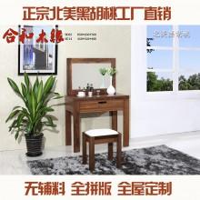 【合和木缘】家具黑胡桃简约现代卧室梳妆台可定制GY-HC02