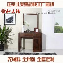 【合和木缘】家具简约现代卧室梳妆不含辅料可定制GY-HC01