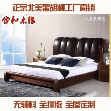 【合和木缘】家具简约现代卧室床黑胡桃家具GY-HA05