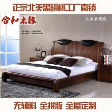【合和木缘】家具简约现代卧室床北美黑胡桃 GY-HA04