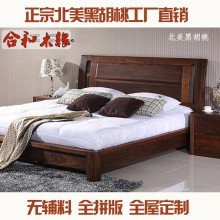 【合和木缘】家具简约现代卧室床黑胡桃家具GY-HA03