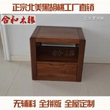 【合和木缘】家具简约现代卧室床头柜北美黑胡桃 GY-HB03