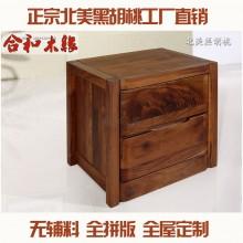 【合和木缘】家具简约现代卧室床头柜北美黑胡桃 GY-HB02