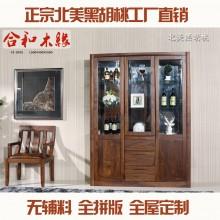 【合和木缘】家具黑胡桃简约现代餐厅酒柜可定制GY-HU01