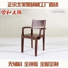 【合和木缘】家具黑胡桃简约现代餐厅餐桌椅可定制GY-HM11