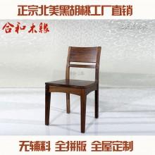 【合和木缘】家具黑胡桃简约现代餐厅餐桌椅可定制GY-HM09